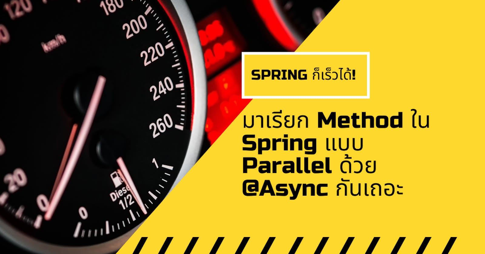 Spring ก็เร็วได้! มาเรียก Method ใน Spring แบบ Parallel ด้วย @Async กันเถอะ
